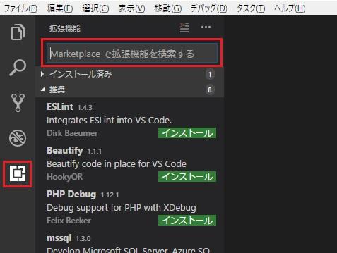 visual-studio-code拡張機能の検索